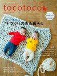 画像1: ふわふわブランケット / トコトコ2018年2月号掲載商品 (1)