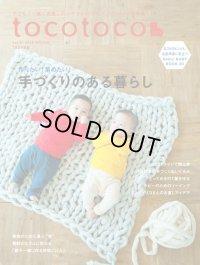ふわふわブランケット / トコトコ2018年2月号掲載商品