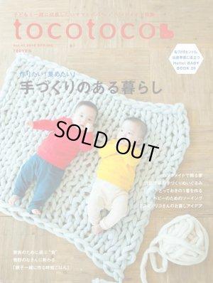 画像1: ふわふわブランケット / トコトコ2018年2月号掲載商品