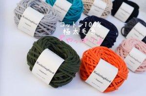 画像1: コットン極太糸 /   やっぱり  50・100g